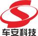 深圳市车安科技发展有限公司