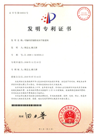 双向平衡道闸专利证书