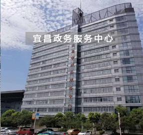 宜昌市政务服务中心