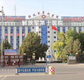 解放军第十医院