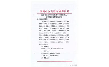 市交警局:深圳市经营性停车场数据接入方式转换宣贯会通知